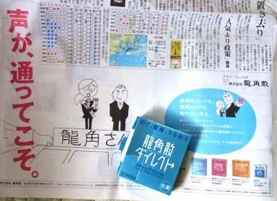 今朝の新聞、昨日買った龍角散