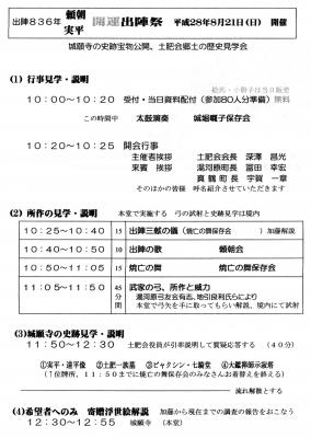 28出陣祭日程表