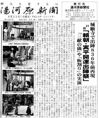 28.8.23.出陣祭 湯河原新聞 修正