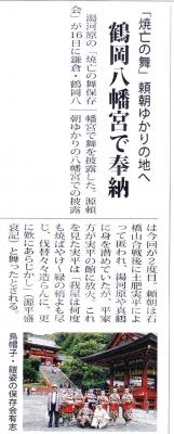 「焼亡の舞」八幡宮記事28.9.23.タウンニュース