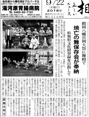 28.9.22「焼亡の舞」奉納記事
