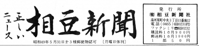 『相豆新聞』