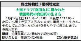 28戸田市文化祭1