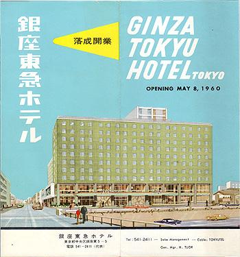 br-ginza_tokyu_hotel1.jpg