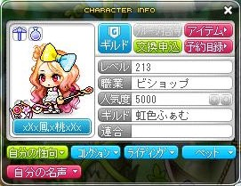 Maple160711_213849 (2)