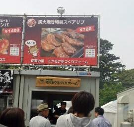 肉フェス3