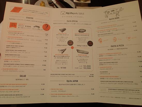 hylife menu n