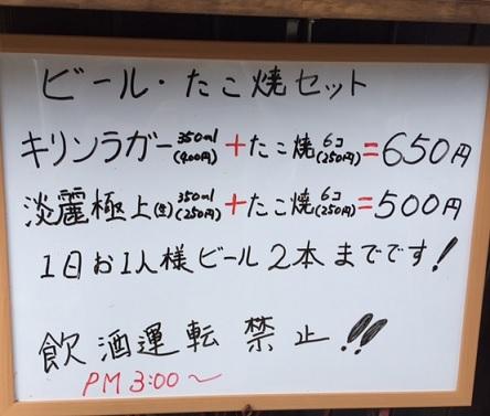 20161007tako1.jpg
