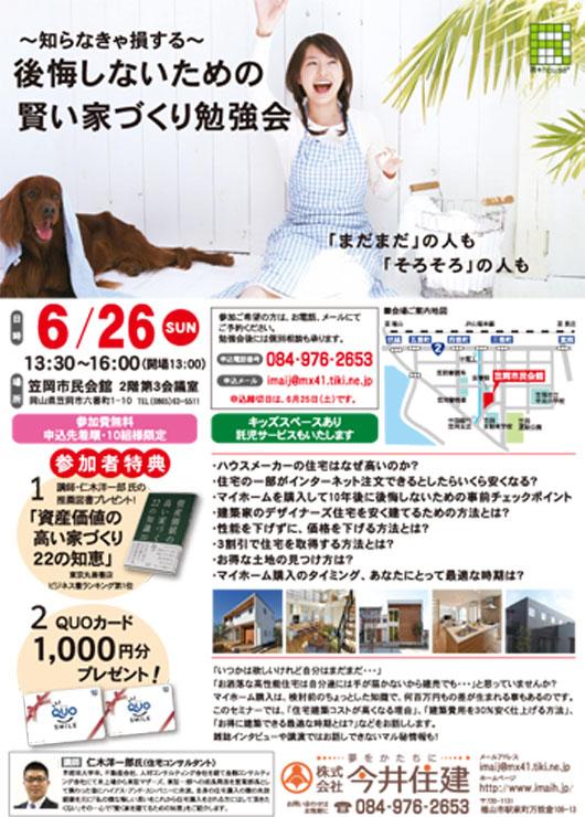bemkyoukai_chirashi3.jpg