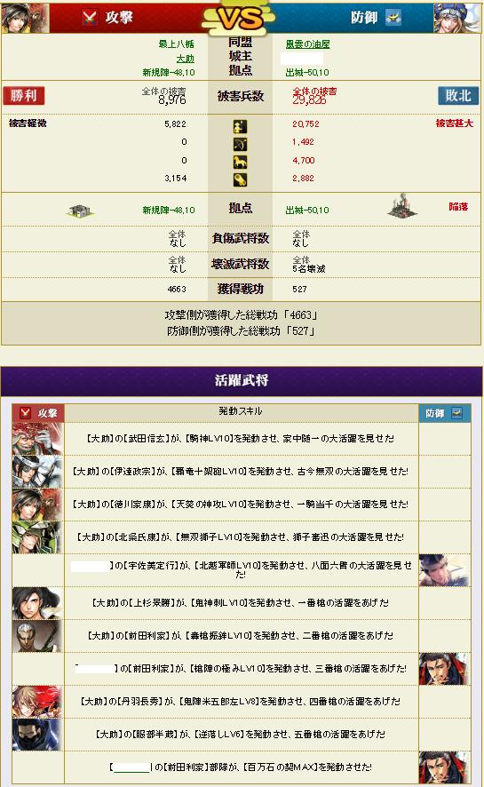 20160902櫓1