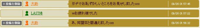 20160928誤爆③