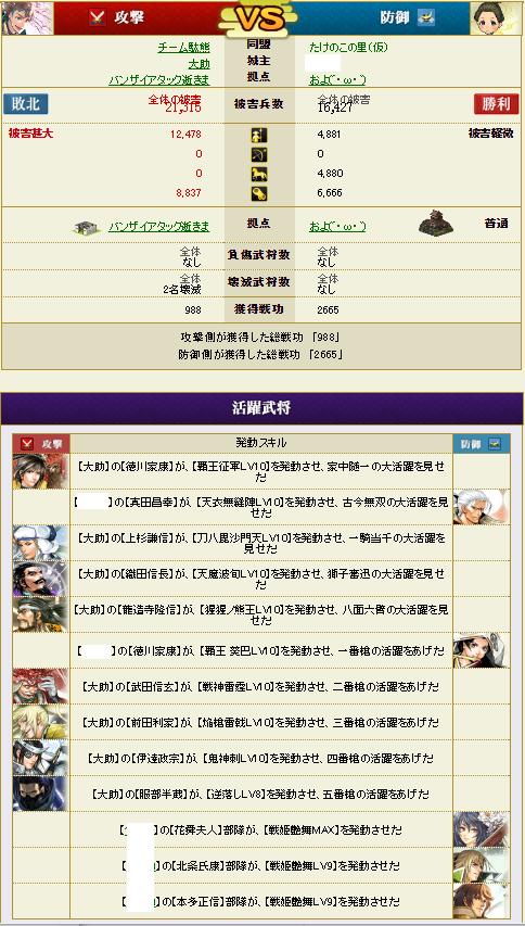 20161008竹さん攻め
