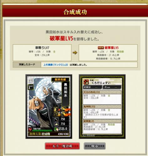 20161021破軍
