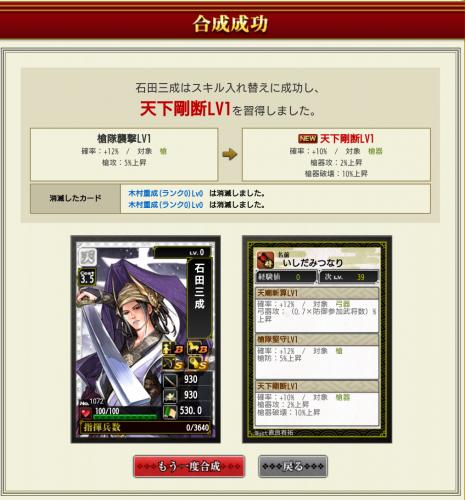 20161021石田失敗