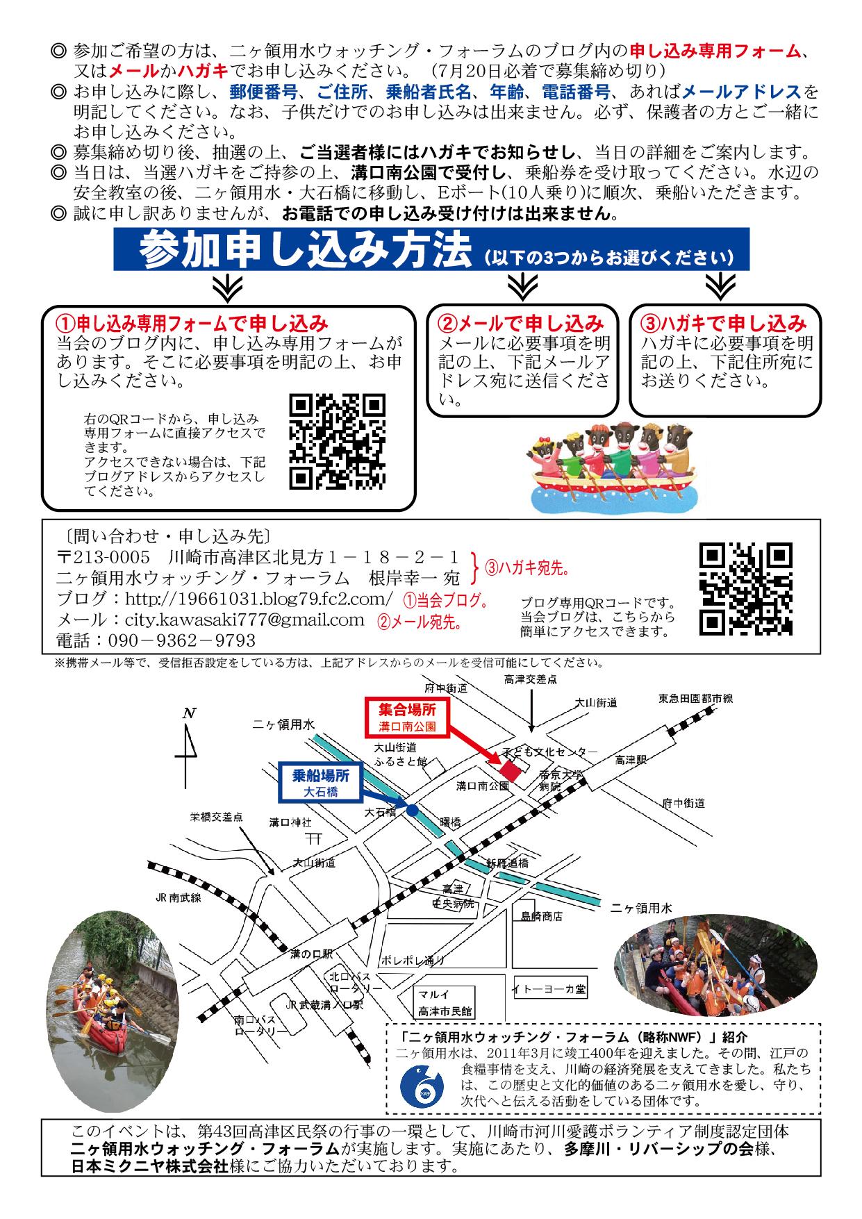 A4たて(裏)150_高津区民祭_20160731