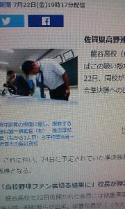 160723_佐賀県龍谷高校