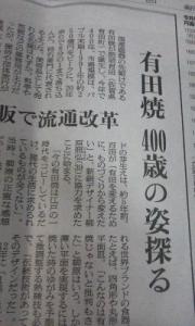 160820_有田焼400年