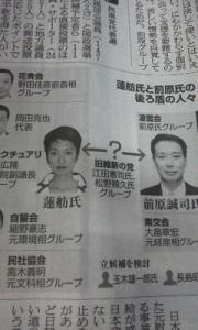 160825_民進党