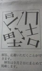 160823_クイズ富士