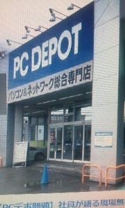 160829_PCデポ