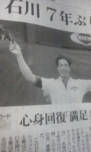 160829_石川遼優勝