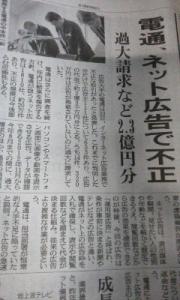 160924_電通