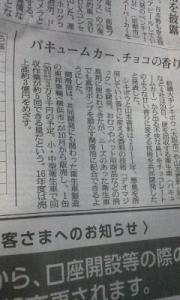160930_バキュームカー記事