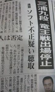 161013_三浦九段
