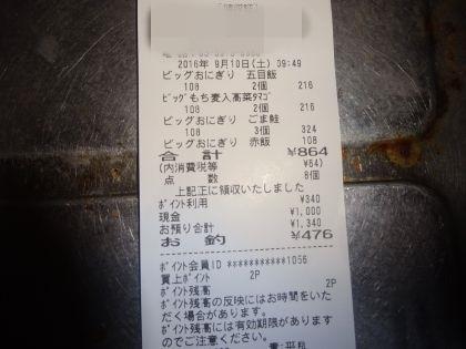 mini_DSC00950_20160910132908f4b.jpg
