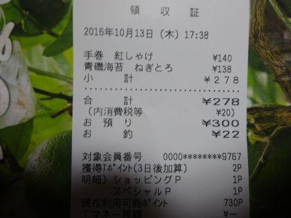 mini_DSC01300_20161013191552d68.jpg