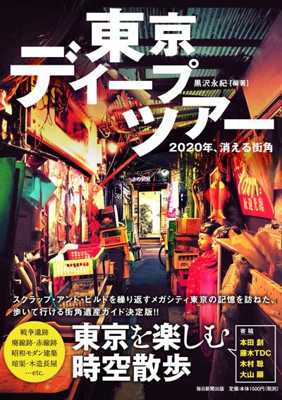 20160618_tokyodeep.jpg
