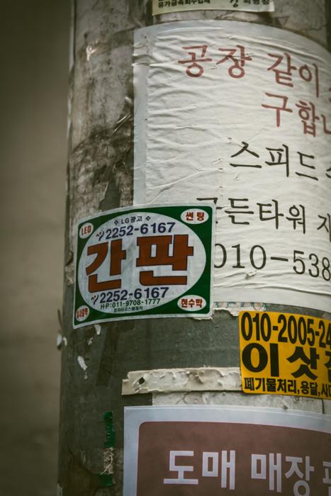201608_korea_1145.jpg