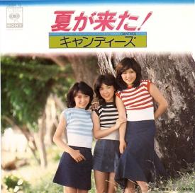 20150704キャンディーズ「夏が来た!」
