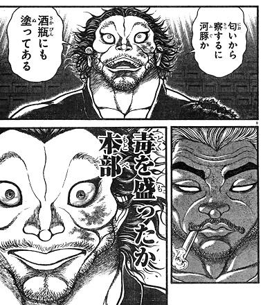 bakidou126-16092102.jpg