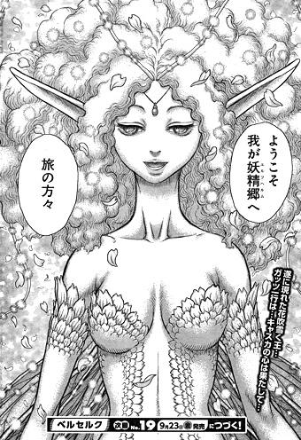 ベルセルク347話へ 妖精王ダナン