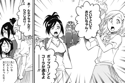 遊子と夏梨