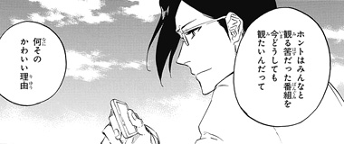 BLEACH ブリーチ686話(最終回) 石田