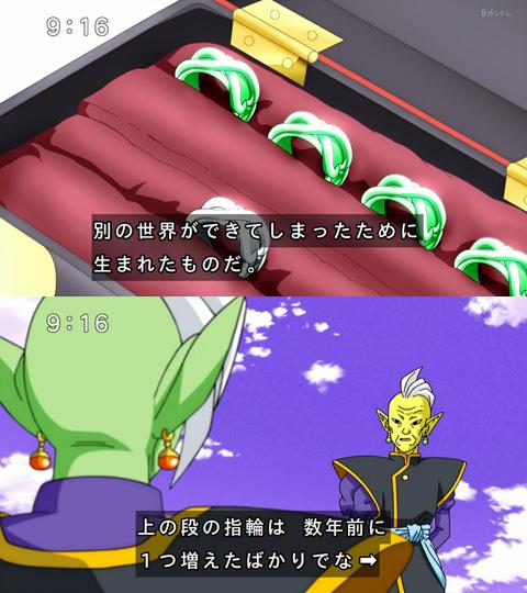 ドラゴンボール超54話 緑の指輪は平行世界