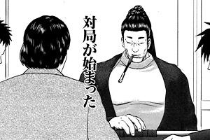 近代麻雀の一八先生に喧嘩商売の梶原さん登場