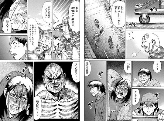 彼岸島48日後…86話 メンバー紹介
