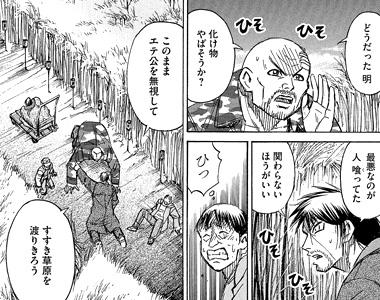 higanjima_48nichigo88-16082801.jpg