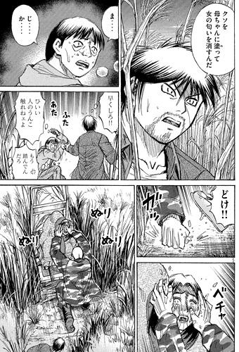 higanjima_48nichigo89-16090502.jpg