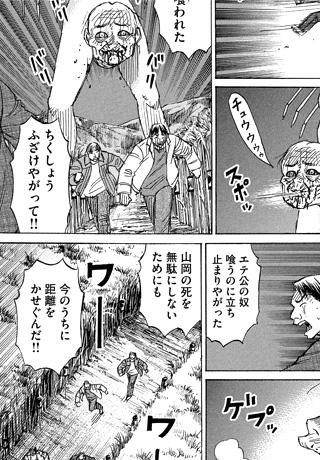 higanjima_48nichigo90-16091201.jpg