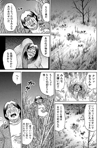 higanjima_48nichigo90-16091203.jpg