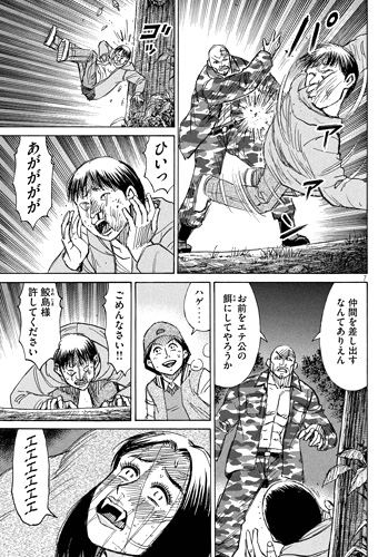 higanjima_48nichigo91-16091801.jpg