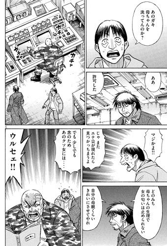 higanjima_48nichigo92-16092606.jpg