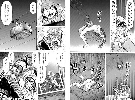 higanjima_48nichigo93-16100904.jpg