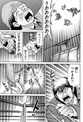 higanjima_48nichigo95-16102403.jpg