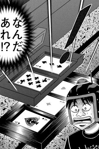 カイジ ワンポーカー編216話ネタバレ感想 イカサマの隠しボックスに驚くマリオ