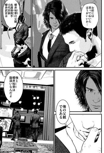 喧嘩稼業64話ネタバレ感想 田島と櫻井は兄弟